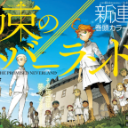 THE PROMISED NEVERLAND : TOME 1